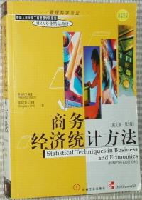 商务经济统计方法(英文版·第9版)