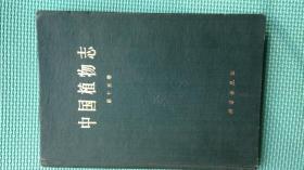 中国植物志 第十五卷