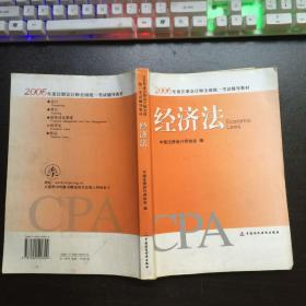 2006年度注册会计师全国统一考试辅导教材.经济法
