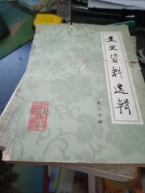 文史资料选辑 第80【全国】.陈光甫与上海银行等