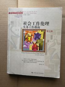 社会工作理论实务工作指南 第七版