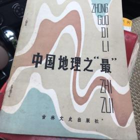 中国地理之最