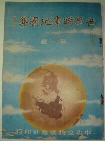 世界时事地图集
