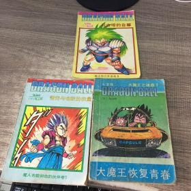 七龙珠:魔人布欧和他的伙伴卷1、魔法师巴菲迪卷3、大魔王恢复青春