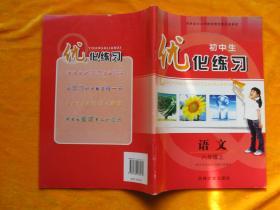 初中生优化练习语文八年级上册