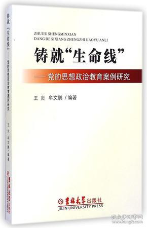 """铸就""""生命线""""——党的思想政治教育案例研究"""