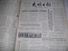 光明日报  1964年9月9日 内容提要 热烈祝贺朝鲜民主主义共和国成立16周年。重庆市职工教育取得好成绩。陈毅文章 祝世界知识创刊30周年。田余庆文章 关于李秀成的评价问题。1-4版