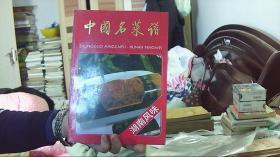 中国名菜谱 湖南风味(16开,9品)/租屋中-架南1竖-85