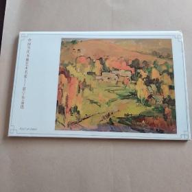 中国当代书画艺术名家 郭宁作品选明信片(全套4枚)油画
