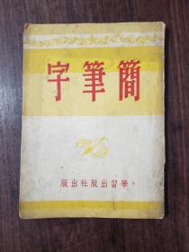 简笔字 1951年一版一印