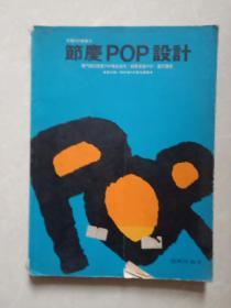 POP设计