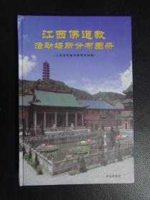江西佛道教活动场所分布图册