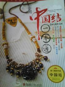 闺门雅韵书系·中国结:实用中国结一本通