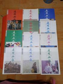 连环画报(1989)(1—12期合售)(缺2期)