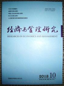 经济与管理研究(2018年 第10-11期,共2册)