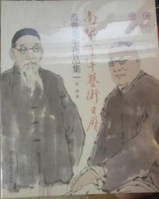 南开百年艺术日历  :范曾先生作品集  全新 正版   带塑封
