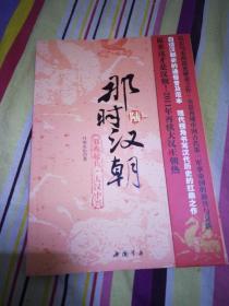 那时汉朝(陆)六6: 刘秀起兵·大汉中兴