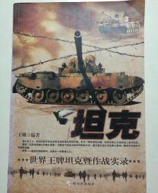 坦克:世界王牌坦克暨作战实录