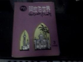 阿拉伯世界1985年第3期(发展中国的埃及学研究;阿拉伯医学在中国;黎巴嫩十年战乱与教派矛盾;《回回药方》初探;阿拉伯文字由来的争议)