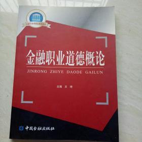 国家示范性高职院校重点建设教材金融职业道德概论