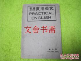 【正版现货】初级实用英文 PRACTICAL ENGLISH 第九卷