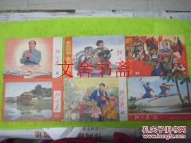 【正版现货】红小兵画刊 六册合售 41 42 43 44 1970(17)红色娘子军 1972(12)