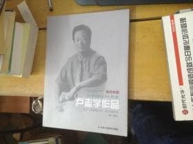 当代中国山水画坛10名家-卢志学作品