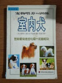 宠物喂养与训练-室内犬.