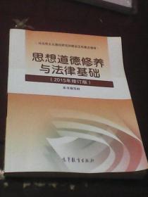 思想道德修养与法律基础:2015年修订版