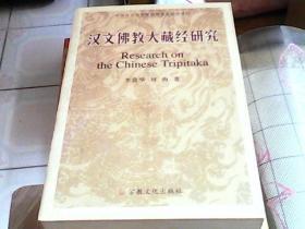 汉文佛教大藏经研究