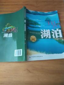 湖泊:绿水回环漾素秋