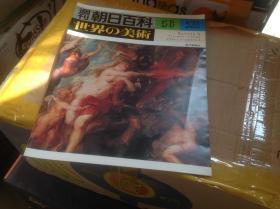 买满就送 周刊朝日百科 世界の美术画报 第56期 仅28页哦