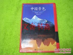 【正版现货】中国景色
