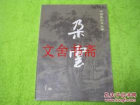 【正版现货】朵云 中国画艺术丛集 1集 创刊号
