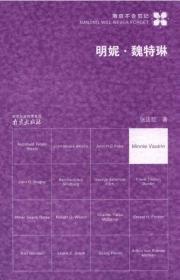 【正道书局】明妮·魏特琳(南京不会忘记)