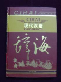现代汉语辞海(全3册)精装本