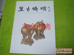 【正版现货】鉴古藏珍 旅日华人滕文浩先生私人收藏文物展