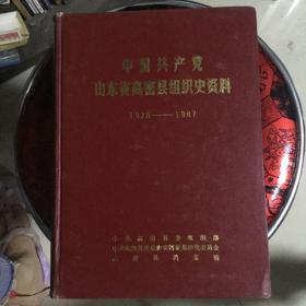山东省高密县组织史资料1925-1987