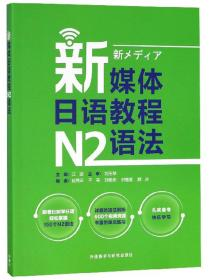 新媒体日语教程N2语法
