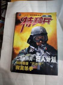 二十一世纪阴影战士-特种兵 第一辑