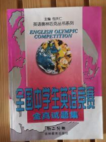 2009年版全国中学生英语能力竞赛真题及解析(初中1年级分册)