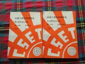 中国工程热物理学会第七届年会论文集 【第二分册 第六分册】 两本合售