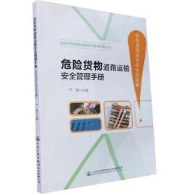 危险货物道路运输安全管理手册(风险管理和隐患排查篇)/严季//常连玉//张玉玲