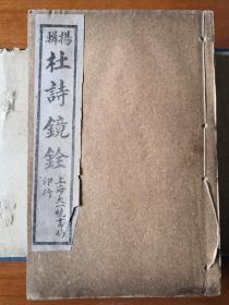 民国线装 杜诗镜全 民国十九年大一统书局印行
