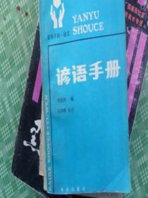 谚语手册(百科手册;语文)