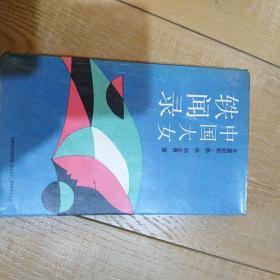 中国大女轶闻录