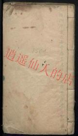 古代推拿按摩小儿书  售复印件