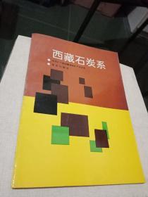 西藏石炭系
