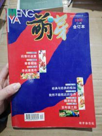 萌芽2006(1-6)合订本