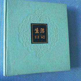生活日记老笔记本(1985上海书店出版)